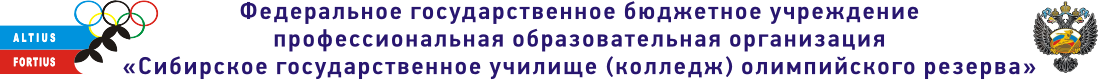 ФГБУ ПОО «Сибирское государственное училище (колледж) олимпийского резерва»