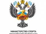 Поздравление Министра спорта Российской Федерации с Днём знаний и началом нового учебного года.