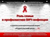 В Сибирском ГУОР состоялась встреча в рамках антинаркотической акции «Родительский урок»