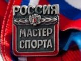 Александре Афанасьевой присвоено спортивное звание
