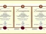 Преподавателям объявлена Благодарность Министерства просвещения РФ